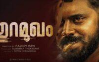 Thuramukham Upcoming Movie